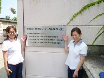 一般財団法人 芦屋ハートフル福祉公社/ 訪問看護師