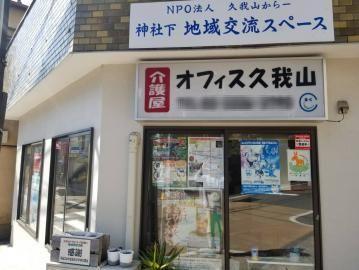 オフィス久我山ケアセンターのアルバイト情報