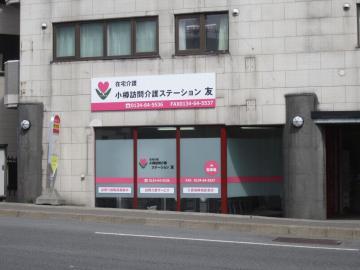 株式会社友寿ケア/小樽訪問介護ステーション友 サービス提供責任者