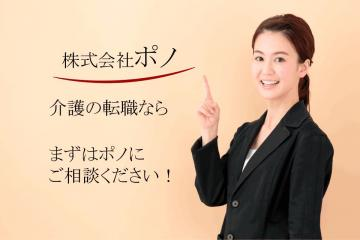 株式会社ポノ/株式会社ポノ ケアマネージャー