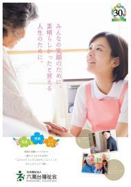 社会福祉法人六高台福祉会/特別養護老人ホーム松寿園 介護職員