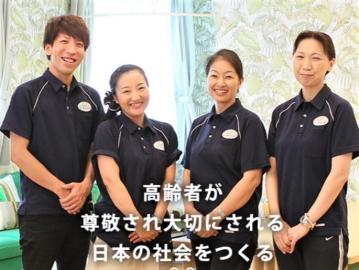 ゴールドエイジ 藤枝のアルバイト情報