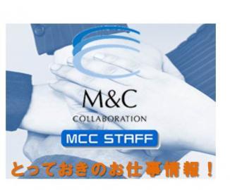 株式会社M&Cコラボレイション MCCスタッフ/【MCCスタッフ】見つかる!あなたにピッタリのお仕事! 看護スタッフ