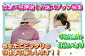 エリアTOPクラスの高待遇!東海道線【平塚駅周辺】時給1750円...