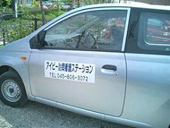 株式会社アイシマ/アイビー訪問看護ステーション 看護師