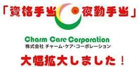 株式会社チャーム・ケア・コーポレーション/☆介護スタッフ☆(リーダー候補)