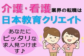 株式会社日本教育クリエイト/介護スタッフ