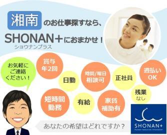 株式会社神奈川福祉経営研究所/薬剤師