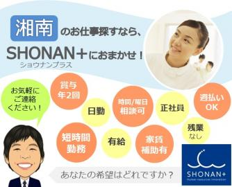 SHONAN+のアルバイト情報