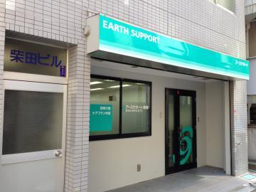 アースサポート新宿のアルバイト情報