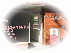 訪問介護ナイスケア世田谷のアルバイト情報