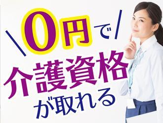 大阪本社(介護・その他)のアルバイト情報