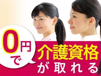 横浜支社(介護・その他)のアルバイト情報
