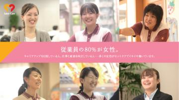 セントケア角田のアルバイト情報