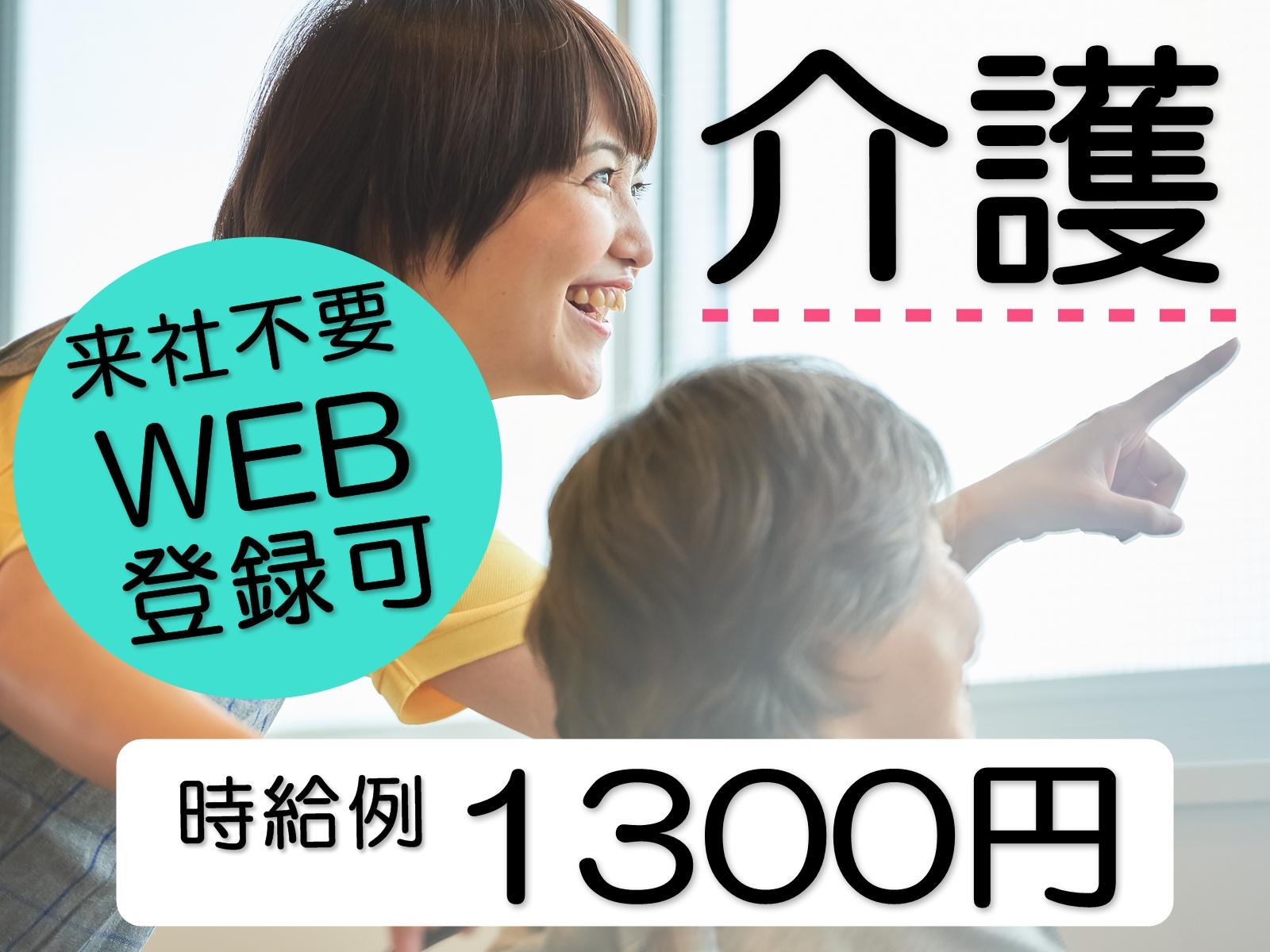 株式会社生活支援センター・ひまわり/介護職員