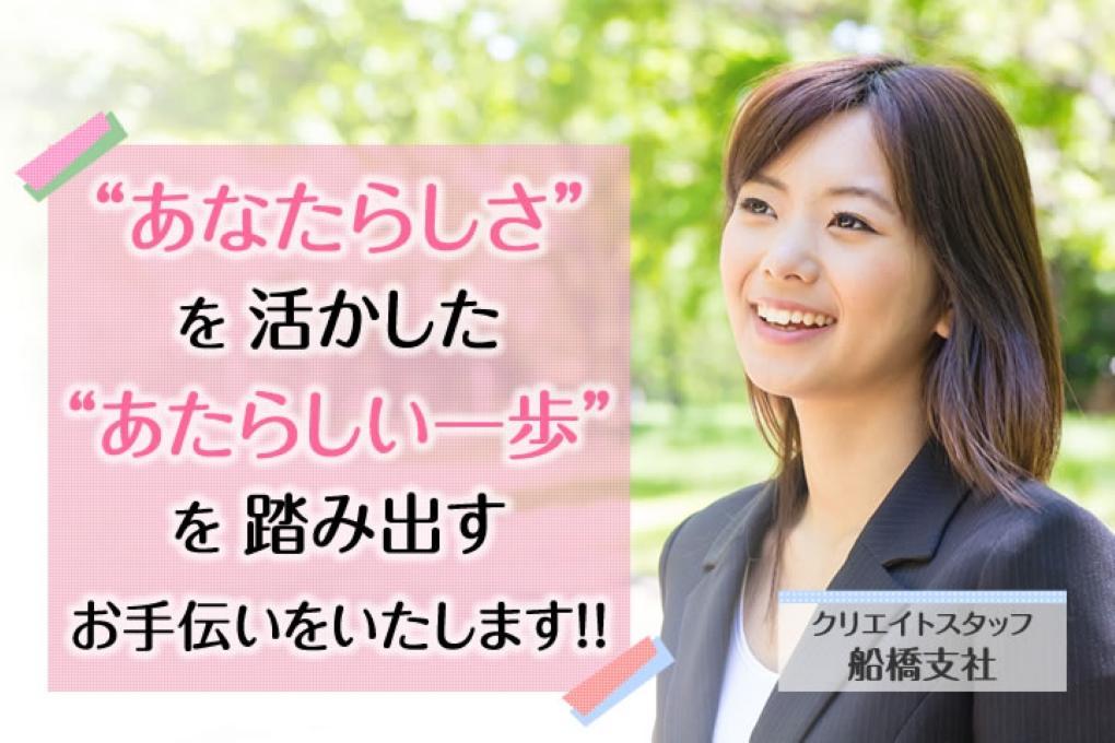 株式会社日本教育クリエイト/クリニックでの受付兼診療補助業務