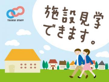 ツクイスタッフ横浜支店のアルバイト情報