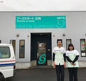 アースサポート株式会社/アースサポート石岡 訪問入浴看護師