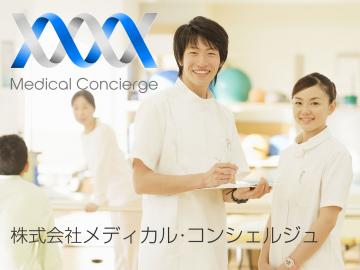 株式会社メディカル・コンシェルジュ/メディカル・コンシェルジュ東京本社 看護助手