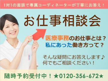 株式会社日本教育クリエイト/医療事務