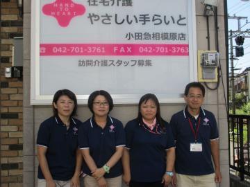 やさしい手らいと小田急相模原訪問介護事業所のアルバイト情報