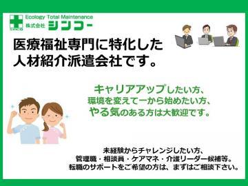 株式会社シンコー/相模原市緑区・橋本駅 有料/施設長募集 施設長