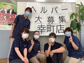 株式会社やさしい手仙台/やさしい手仙台ケアセンター幸町 訪問介護員