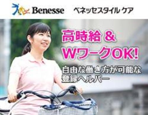 ベネッセ介護センター名古屋のアルバイト情報