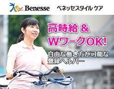 ベネッセ介護センター広島のアルバイト情報