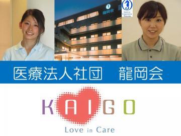 櫻川介護老人保健施設のアルバイト情報