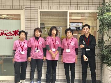 デイサービスりんごの木 大阪本店のアルバイト情報