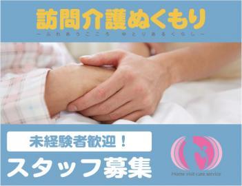 訪問介護ぬくもり 尼崎センターのアルバイト情報