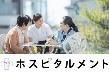 ホスピタルメント武蔵野のアルバイト情報