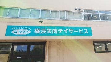 ツクイ横浜矢向のアルバイト情報