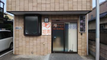 株式会社デルソル/足立区 デイサービス福寿 竹ノ塚 介護スタッフ 一般介護職