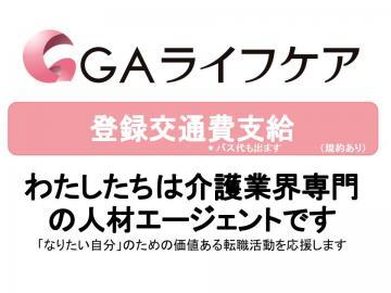 GAライフケア埼玉支社のアルバイト情報