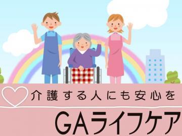 GAライフケア横浜支社(ジーエーライフケア よこはま)のアルバイト情報