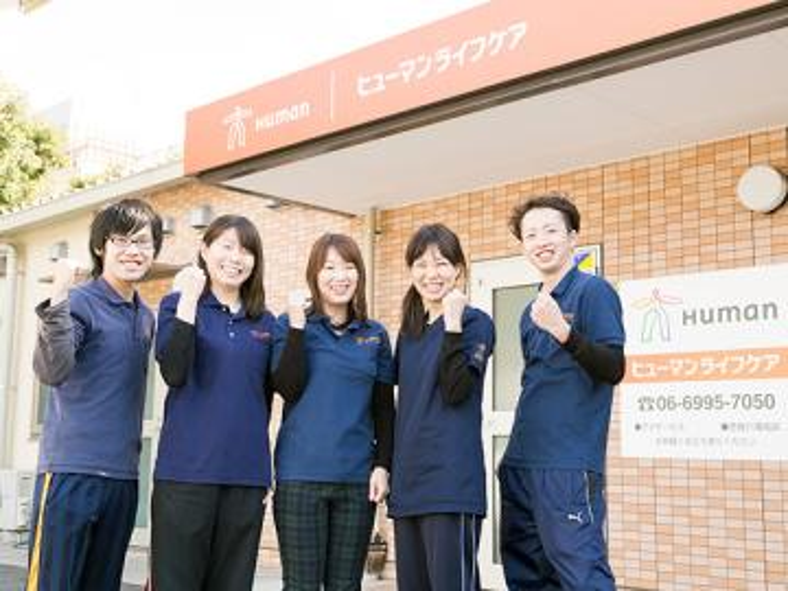 ヒューマンライフケア宇奈根グループホーム・宇奈根の宿のアルバイト情報