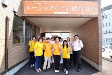 ナーシングホーム徳島眉山(有料老人ホーム)のアルバイト情報