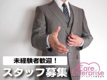 ケアエンタープライズ株式会社 尼崎センターのアルバイト情報