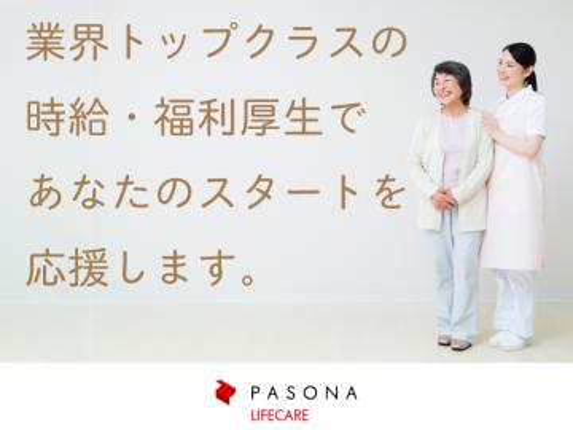 株式会社パソナライフケア/【長津田】住宅型有料老人ホームでの介護職 介護職