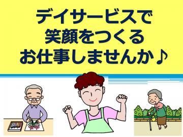 セントケアRe-has(リハス)永田台デイサービスセンターのアルバイト情報