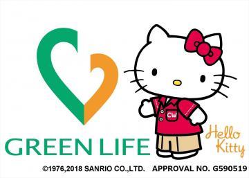 グリーンライフ株式会社/はぴね福山 介護職