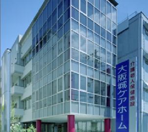 医療法人 浩治会/介護老人保健施設 大阪城ケアホーム 介護スタッフ