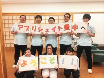 アプリシェイトグループ/アプリシェイト豊中 介護スタッフ