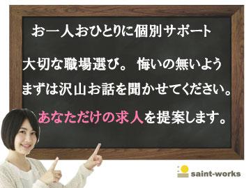 セントワークス株式会社/千葉県市川市|ユニット型特養|賞与3.9ヶ月 以上|KN3102 介護職・ヘルパー