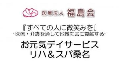 医療法人福島会/お元気デイサービス リハ&スパ桑名 介護スタッフ