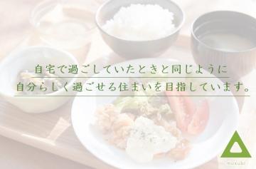 株式会社セーフセクション/サービス付高齢者住宅musubi まちの家 アシスタント