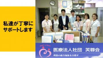 医療法人社団 芙蓉会/きゃらの樹ケアセンター 介護職