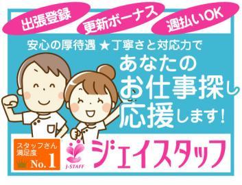 株式会社ジェイスタッフイースト(横浜)のアルバイト情報